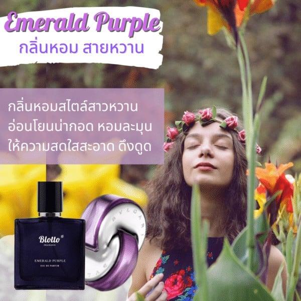น้ำหอมผู้หญิง Emerald Purple กลิ่นเทียบเหมือน (Bvlgari Omnia Amethyste)